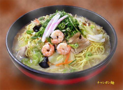 野菜たっぷり チャンポン麺
