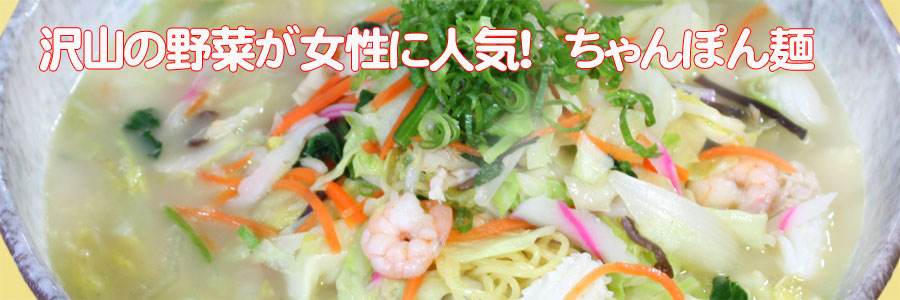 沢山の野菜が女性に人気チャンポン麺